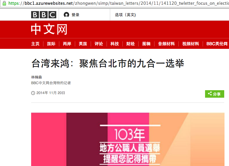 "Chinese-language BBC content, as delivered through a ""collateral freedom"" mirror"